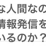 細野悠輔自己紹介。何を思って生きていて、なぜこんな活動をしているのか?