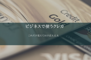 無在庫転売クレジットカード