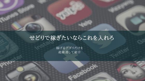 せどりアプリ