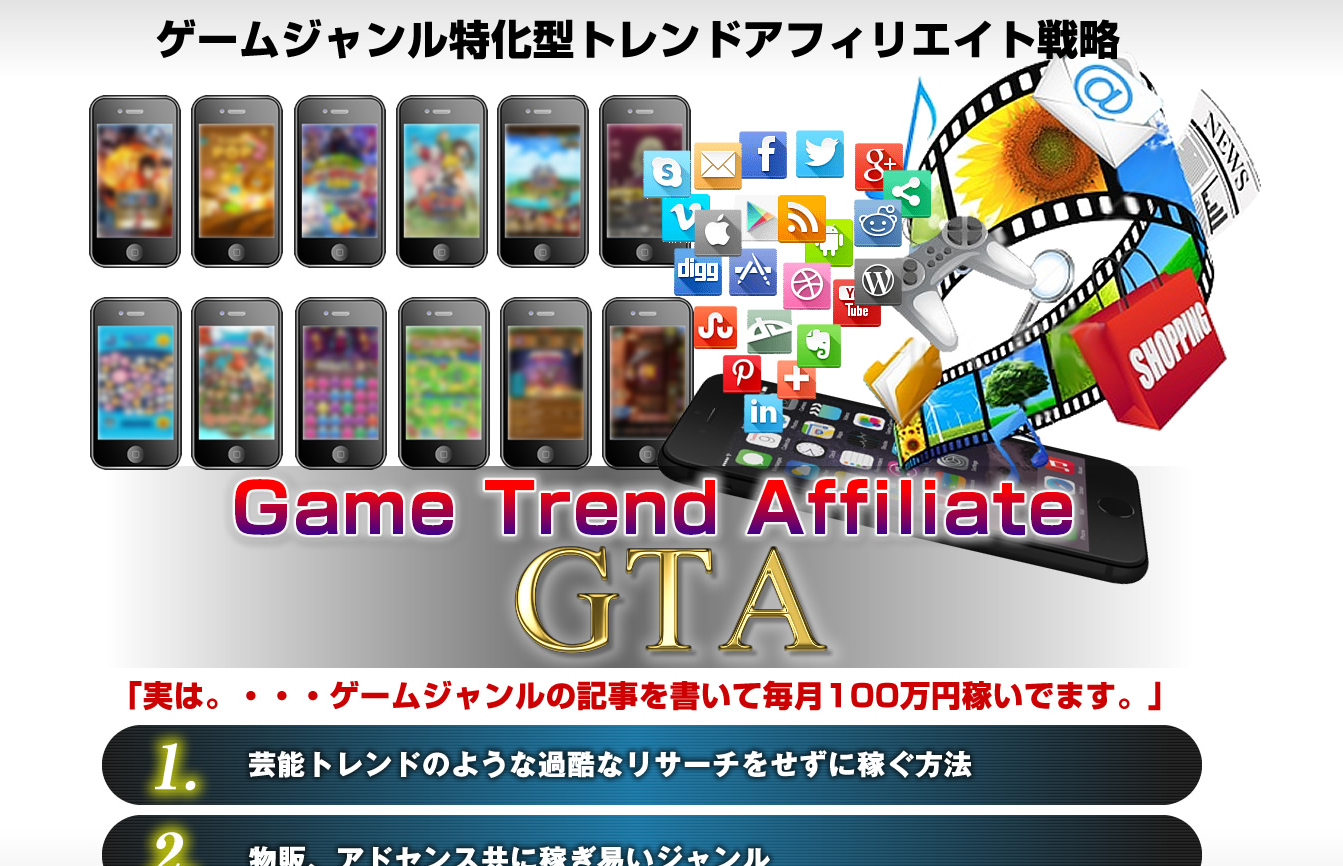 FireShot Capture 3 - Game Trend afirieite 「GTA」 - http___akb--48.net_top_