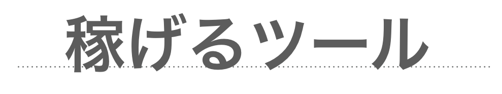 スクリーンショット 2016-01-10 13.39.43