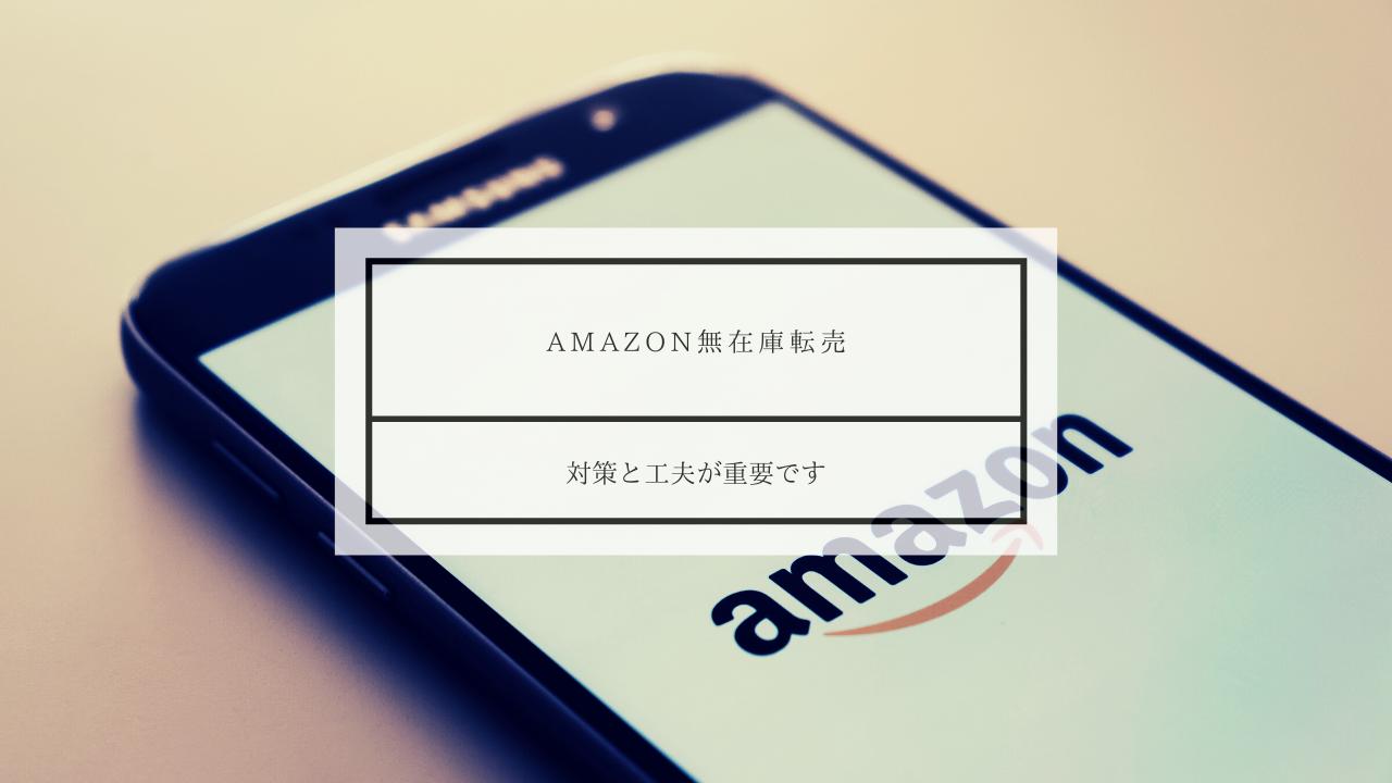 Amazon無在庫転売やり方