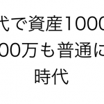 超簡単。20代で1000万円の貯金(資産)を無理なく作る方法