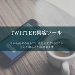 Twitterツールの比較と自動ツールがいらない理由