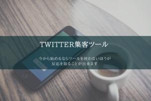 Twitterツール