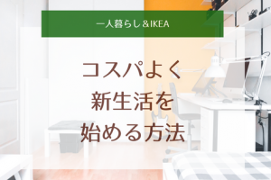 IKEAコスパ