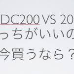 KDC200とKDC200iはどちらを買うべき?性能や価格の違い