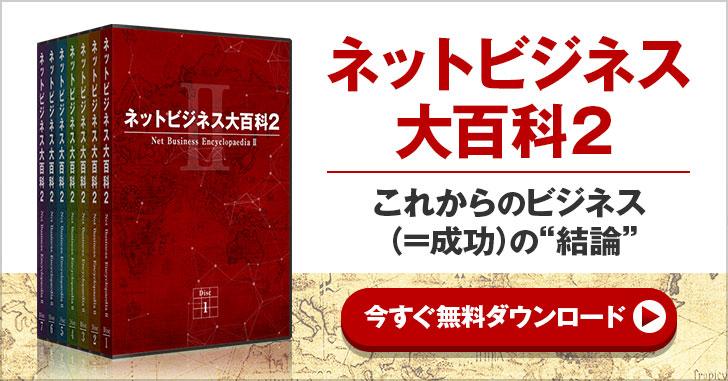 ネットビジネス大百科2ダウンロード