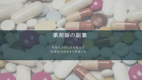 薬剤師年収