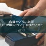 KDC200を購入できる場所と価格まとめ。秋葉原やオフラインでは購入不可