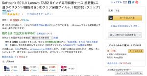 カートを取得することでAmazonが販売している商品のように見せることが出来る