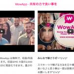 wowappは定型的なSNS詐欺tsu(スー)と同じ