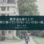 奨学金を使って大学に進学するなら回収を忘れるな。人生詰むぞ
