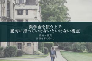 奨学金破産