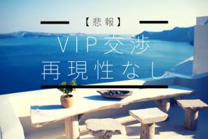 VIP交渉