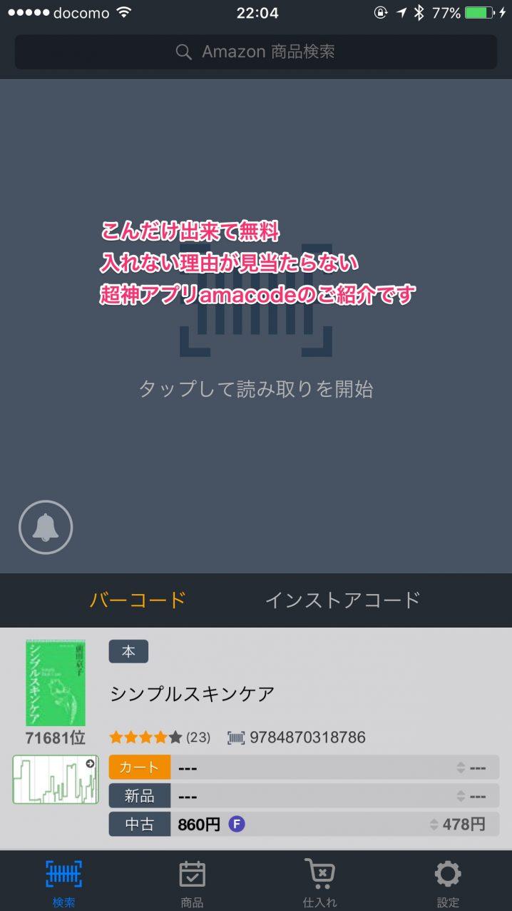 amacodeせどりアプリ