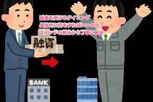 せどり物販融資資金調達公庫銀行