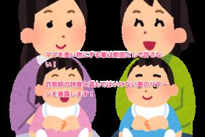 ママ起業塾