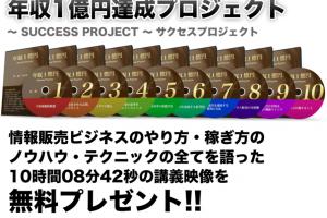 年収1億円プロジェクト