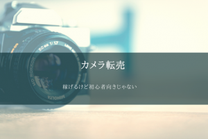 カメラ転売