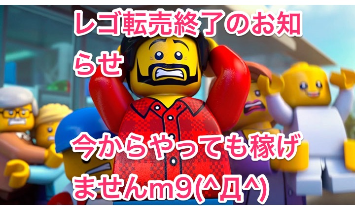 レゴ投資転売
