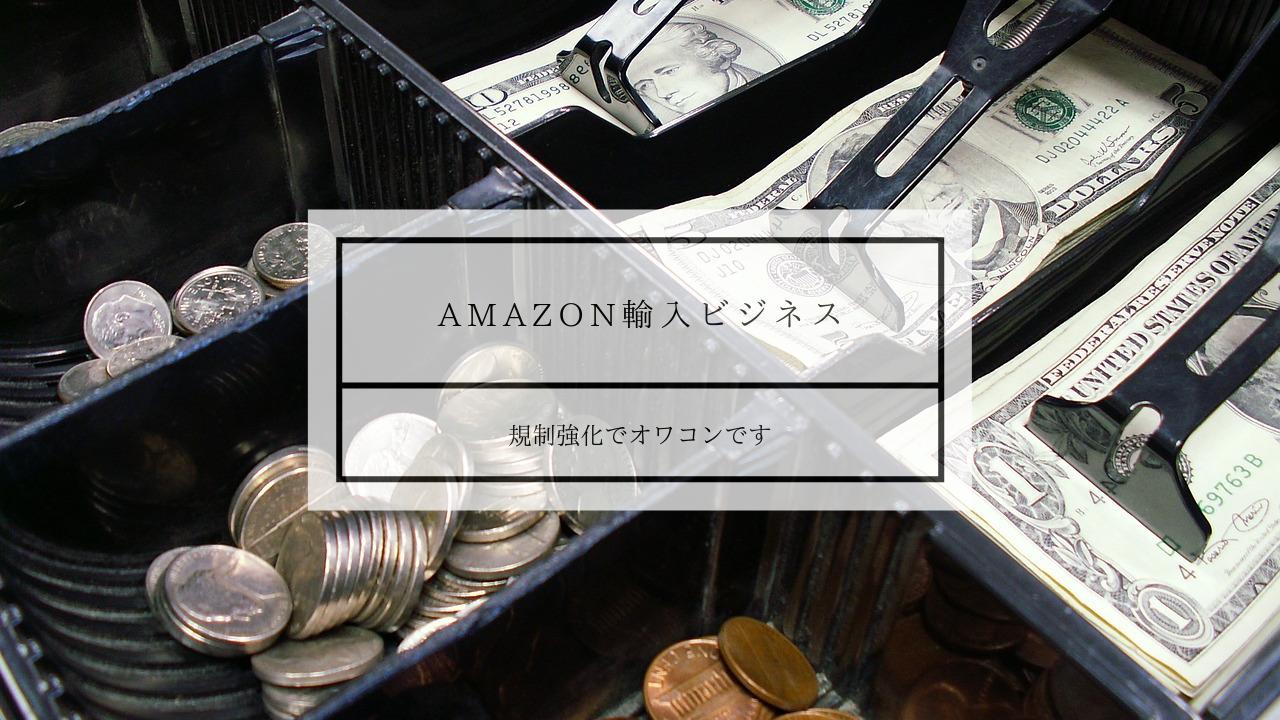 Amazon輸入ビジネス