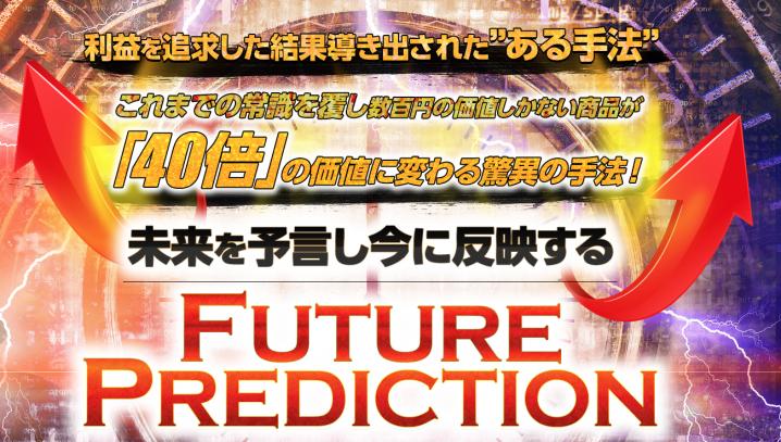 future prediction-トレンドせどり-