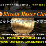 ビットコインマスタークラブ(BMC)とか言うクソ教材買った結果www