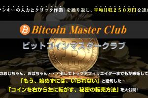 ビットコインマスタークラブ