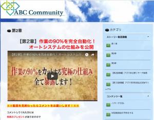 ABCコミュニティ