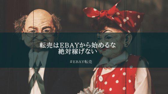 ebay転売