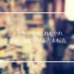 古本転売(せどり)で安定的に月に10万円以上稼ぎ続ける方法