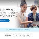 ペイパル登録方法とeBayとの紐付け方法