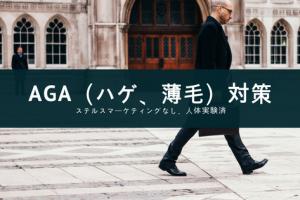 AGA(ハゲ、薄毛)対策