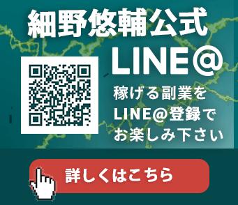 細野悠輔公式LINE@
