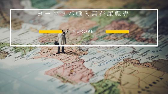 ヨーロッパ輸入無在庫転売