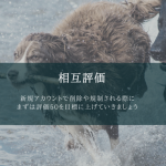 ヤフオク相互評価を1円出品した結果。。( 'ω')ファッ!?