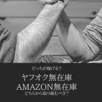 無在庫転売amazonとヤフオク無在庫転売はどちらが最短で稼げるのか?