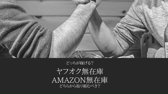 ヤフオクAmazon無在庫
