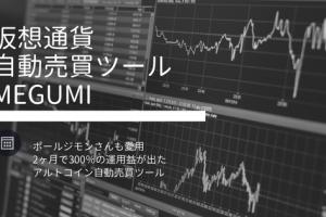 仮想通貨自動売買MEGUMI