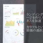 カラフルを使って成約率の高いLP(ランディングページ)を作る方法