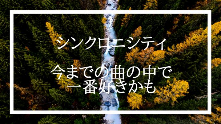 乃木坂シンクロニシティ解釈