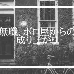 フリーターでもOK。無職が上京して賃貸契約する方法