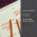 Amazon転売で最速で稼ぐ方法2018