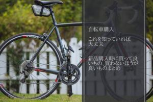 自転車コスパ