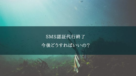 SMS認証代行