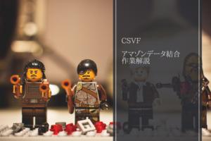 CSVF:アマゾン