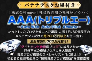 AAA ~ Autoweb Autopilot Affiliate ~