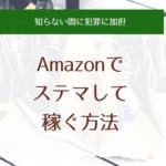 0円(無料)仕入れ転売とかいうクソノウハウwww
