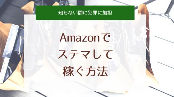 Amazon0円仕入れ